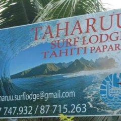 Отель Taharuu Surf Lodge Французская Полинезия, Папеэте - отзывы, цены и фото номеров - забронировать отель Taharuu Surf Lodge онлайн городской автобус