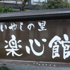 Отель Iyashi no Sato Rakushinkan Кикуйо приотельная территория