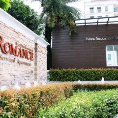 Апартаменты Romance Serviced Apartment Бангкок парковка