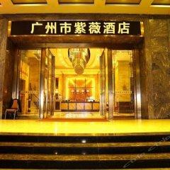 Guangzhou Weideli Hotel гостиничный бар