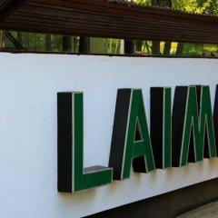 Отель Laima Литва, Друскининкай - отзывы, цены и фото номеров - забронировать отель Laima онлайн развлечения