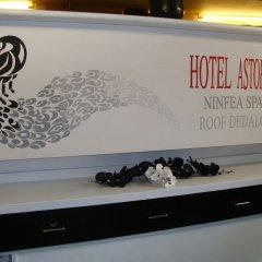 Astoria Hotel& Ninfea SPA Фьюджи интерьер отеля фото 3