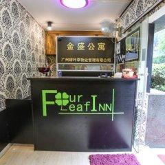 Four Leaf Inn Jinsheng Hotel Guangzhou питание