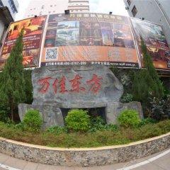 Отель Wanjia Oriental Сямынь