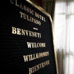 Отель Classic Tulipano Терни городской автобус