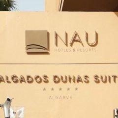 Salgados Dunas Suites Hotel парковка