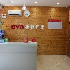 Tao Yuan Hotel интерьер отеля фото 2
