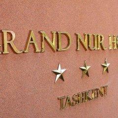 Grand Nur Hotel интерьер отеля