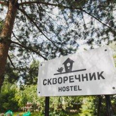 Хостел Скворечник Калининград приотельная территория