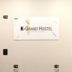 K-grand Hostel Myeongdong Сеул сауна
