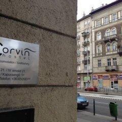 Отель Corvin Hostel Венгрия, Будапешт - отзывы, цены и фото номеров - забронировать отель Corvin Hostel онлайн