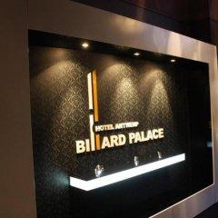 Отель Antwerp Billard Palace Бельгия, Антверпен - отзывы, цены и фото номеров - забронировать отель Antwerp Billard Palace онлайн интерьер отеля фото 2