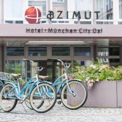 AZIMUT Hotel Munich спортивное сооружение