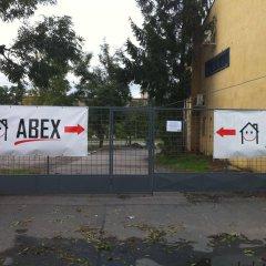 Abex Hostel парковка