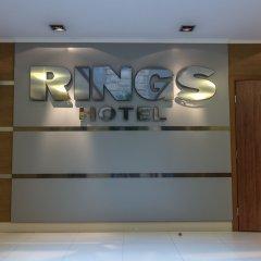 Гостиница Рингс интерьер отеля фото 3