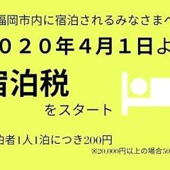 Отель Trip Pod Takasago A Фукуока фото 3