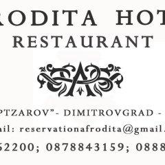 Отель Afrodita Dimitrovgrad Bulgaria Болгария, Димитровград - отзывы, цены и фото номеров - забронировать отель Afrodita Dimitrovgrad Bulgaria онлайн спортивное сооружение