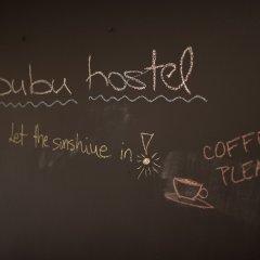 Bubu Hostel питание
