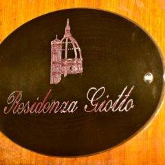 Отель B&B Residenza Giotto Италия, Флоренция - отзывы, цены и фото номеров - забронировать отель B&B Residenza Giotto онлайн развлечения