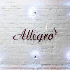 Гостиница Аллегро На Лиговском Проспекте сауна