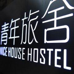 Nice House Hostel с домашними животными