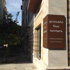 Отель Granada Five Senses Rooms & Suites парковка