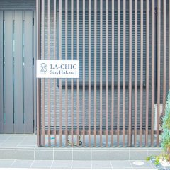 Отель LA-CHIC Stay Hakata Ⅰ Фукуока фото 17
