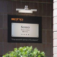 Soho Boutique Hotel с домашними животными