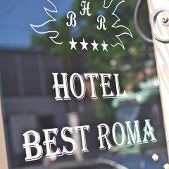 Отель Best Roma Италия, Рим - отзывы, цены и фото номеров - забронировать отель Best Roma онлайн развлечения