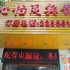 Zhong Shan Qin Yi Ge Hotel