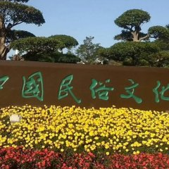 Отель Yafeng Hotel Overseas Chinese Town Branch Китай, Шэньчжэнь - отзывы, цены и фото номеров - забронировать отель Yafeng Hotel Overseas Chinese Town Branch онлайн