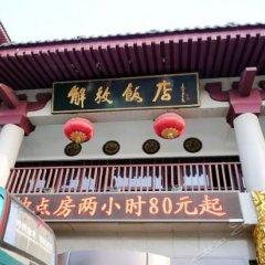 Отель JIEFANG Сиань детские мероприятия фото 2