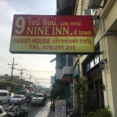 Отель Nine Inn at Town парковка