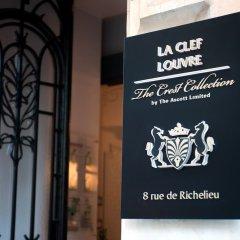 Отель Апарт-отель La Clef Louvre Paris Франция, Париж - отзывы, цены и фото номеров - забронировать отель Апарт-отель La Clef Louvre Paris онлайн вид на фасад