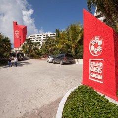 Отель Grand Oasis Cancun - Все включено Мексика, Канкун - 8 отзывов об отеле, цены и фото номеров - забронировать отель Grand Oasis Cancun - Все включено онлайн парковка