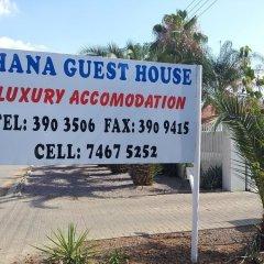 Отель Hana Guest House Lodge Габороне фото 9