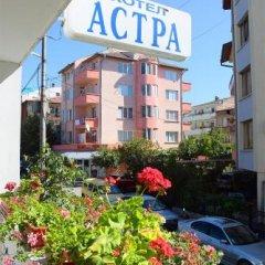 Family Hotel Astra фото 4