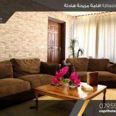 Отель Capri Hotel Suites Иордания, Амман - отзывы, цены и фото номеров - забронировать отель Capri Hotel Suites онлайн комната для гостей фото 3