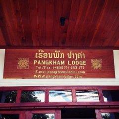 Отель Pangkham Lodge городской автобус
