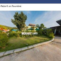 Отель Morrakot Lanta Resort