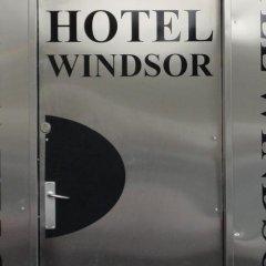 Отель Windsor Дания, Копенгаген - 2 отзыва об отеле, цены и фото номеров - забронировать отель Windsor онлайн парковка