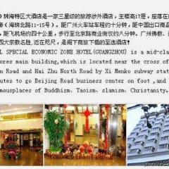 Guangzhou Zhuhai Special Economic Zone Hotel бассейн