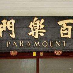 Отель Paramount Hotel Малайзия, Пенанг - отзывы, цены и фото номеров - забронировать отель Paramount Hotel онлайн интерьер отеля фото 2