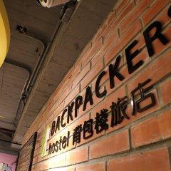 Backpackers Hostel-Ximending branch питание фото 2