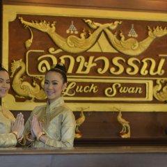 Отель Luckswan Resort интерьер отеля фото 3