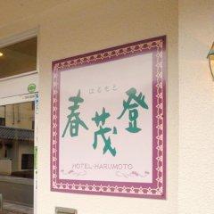 Hotel Harumoto Никко интерьер отеля фото 2