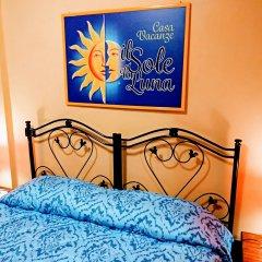 Отель Il Sole e La Luna Италия, Агридженто - отзывы, цены и фото номеров - забронировать отель Il Sole e La Luna онлайн детские мероприятия