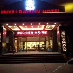 Jinxiu Baiyun Hotel развлечения