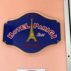 Отель Parigi Италия, Римини - отзывы, цены и фото номеров - забронировать отель Parigi онлайн