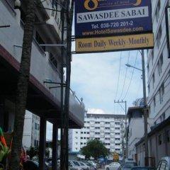 Отель Sawasdee Sabai Паттайя